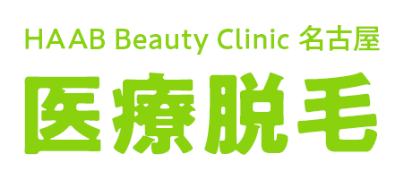 HAAB Beauty Clinic 名古屋
